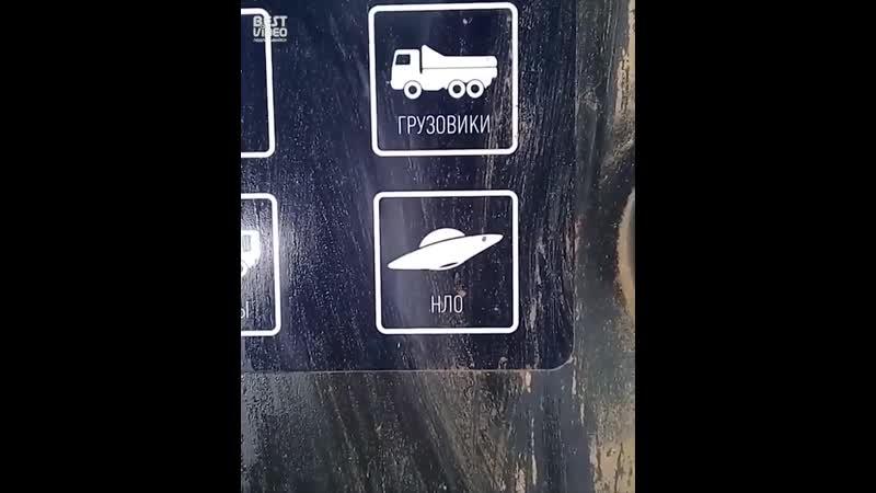 Аккумулятор для НЛО!
