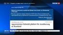 Новости на Россия 24 • Экономисты ЕС ищут способы обойти антироссийские санкции