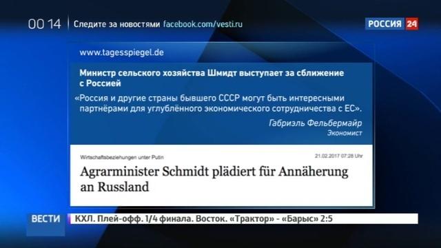Новости на Россия 24 Экономисты ЕС ищут способы обойти антироссийские санкции
