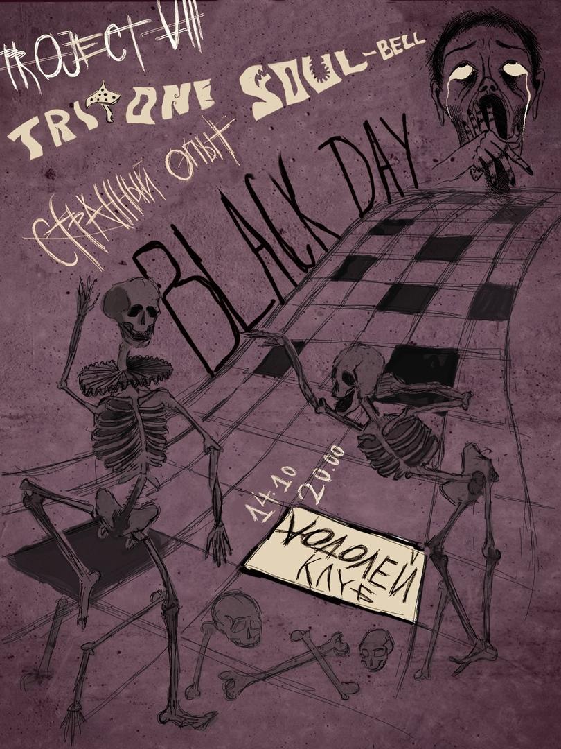Афиша Владивосток Black Day