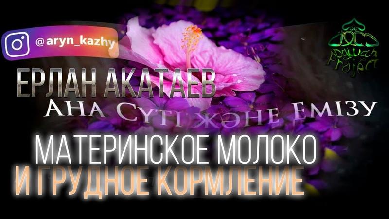 ЕРЛАН АКАТАЕВ - МАТЕРИНСКОЕ МОЛОКО И ГРУДНОЕ ВСКАРМЛИВАНИЕ