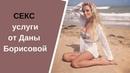Новая деятельность Даны Борисовой