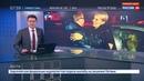 Новости на Россия 24 Высылка супругов Курлаевых двойные стандарты по европейски