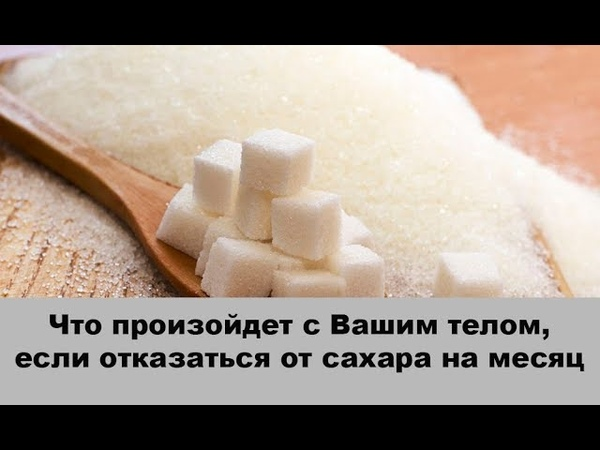 Что произойдет если отказаться от сахара на месяц