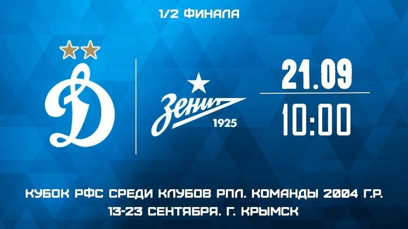 Динамо 2004 г.р. - Зенит
