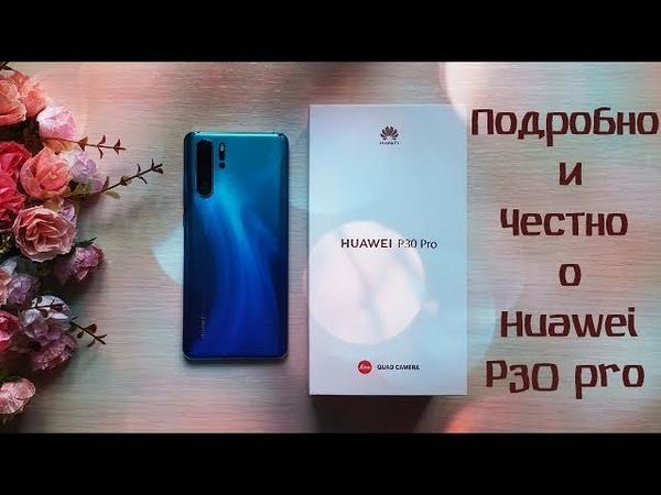 Huawei P30 Pro Король фото Опыт использования Детальный обзор