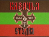 Круг Кавказской Казачьей Линии 14.10.18.