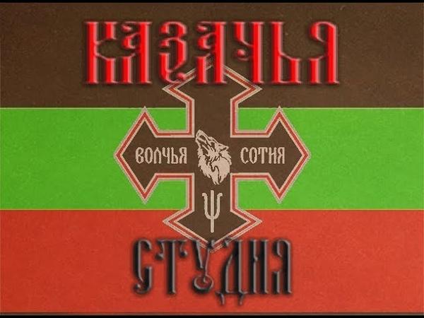 Круг Кавказской Казачьей Линии 14 10 18