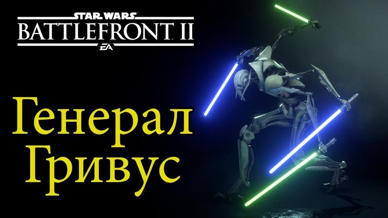 Обзор Генерала Гривуса [Star Wars Battlefront 2]