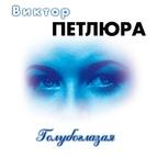 Петлюра Виктор альбом Голубоглазая