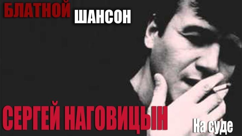 Сергей Наговицын На суде супер хит для братвы