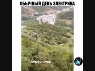 Обычный день электрика)