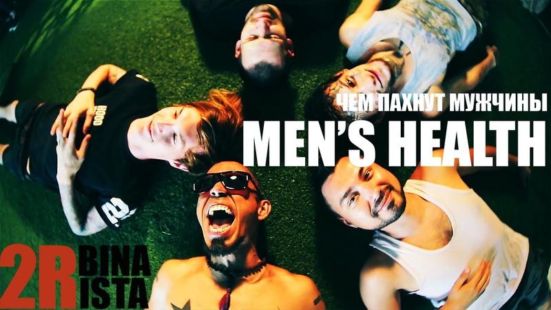 2rbina 2rista - Чем пахнут мужчины (MENS HEALTH)