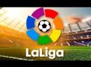 01-Примера ла лига-Обзор 1 тура