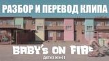 ИК РАЗБОР ПЕРЕВОД И ОБЪЯСНЕНИЯ - Die Antwoord - Baby's on Fire