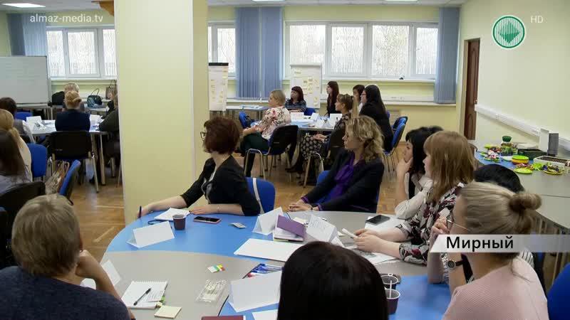 Для работников объединенного центра обслуживания «АЛРОСА» провели первый обучающий семинар