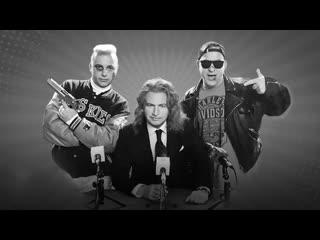 Премьера. Леонид Агутин и Отпетые мошенники - В 90-х