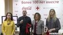 Вручение Знака «Корпоративный посол Движения» представителю компании Coca-Cola Елене Ковалевой.