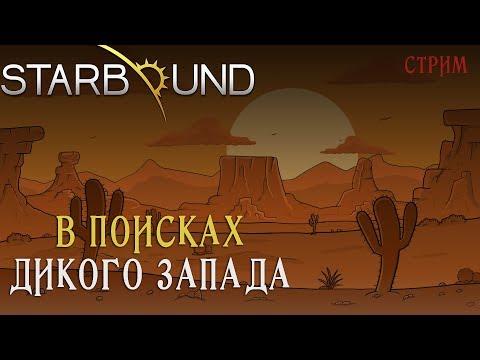 Starbound: В ПОИСКАХ ДИКОГО ЗАПАДА ответы по RDO