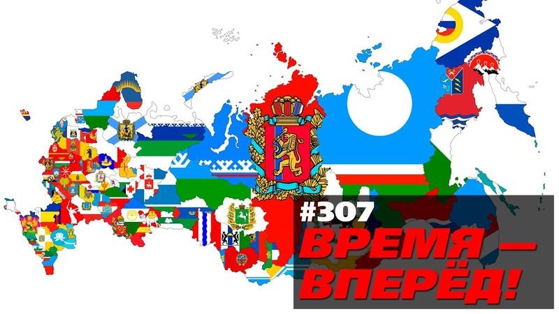 Москву – расселить, Россию – поделить на 14. Что задумала власть