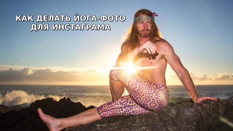 Как делать йога фото для инстаграма Ультрадуховная жизнь эпизод 34
