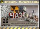 Чернобыль... ( Descendants of the sun )