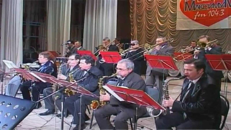 Jazz Orchestra of Vladimir Guziev The Samara Band