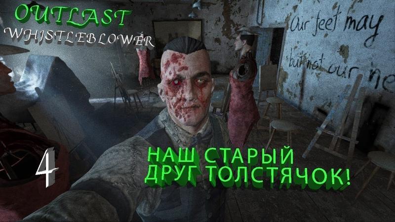 OUTLAST whistleblower 4 Наш старый друг толстячок!
