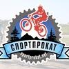 Спортпрокат, прокат велосипедов и роликов