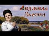 Людмила Зыкина На вечерней зорьке