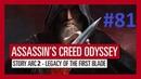 Прохождение: Assassin's Creed ► DLC НАСЛЕДИЕ ПЕРВОГО КЛИНКА - Часть 81 Тени прошлого