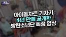 [기자가 본 방탄소년단] 아이돌차트 기자가 4년 만에 공개한 BTS 독점 영상 | BTS Hidden Video