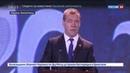 Новости на Россия 24 • Медведев: рост ВВП превысит 2 процента