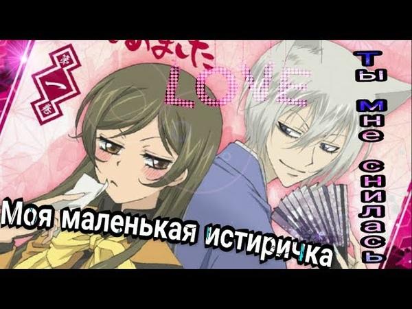 😍Нанами и Томоэ🙄 Аниме клип AMW