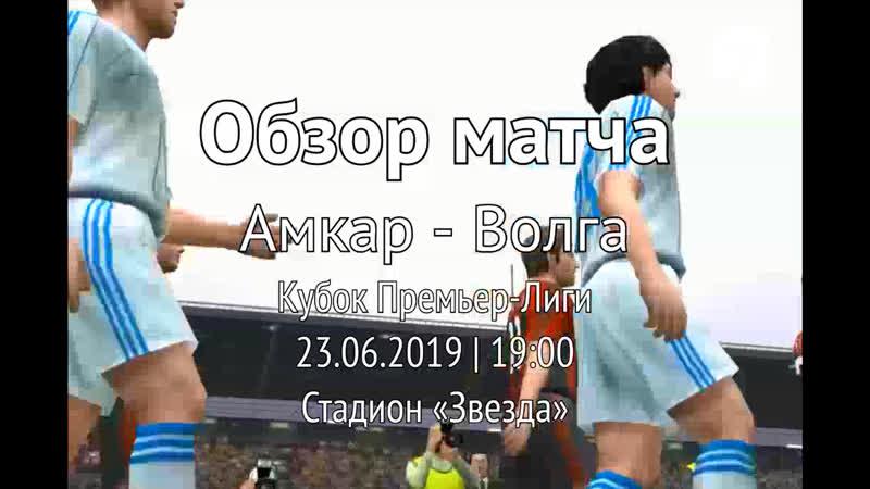 Видеообзор матча Амкар Волга от 7ТВ