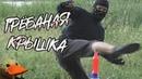 Челлендж с грёбаной крышкой! - (Bottle Cap Challenge)