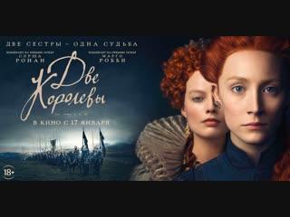 трейлер «Две королевы» в кино с 17 января