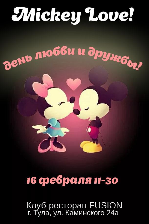 Афиша Тула Mickey-LOVE: праздник любви и дружбы!