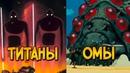Омы Титаны и Отравленное Море из аниме и манги Навсикая из Долины Ветров Хаяо Миядзаки