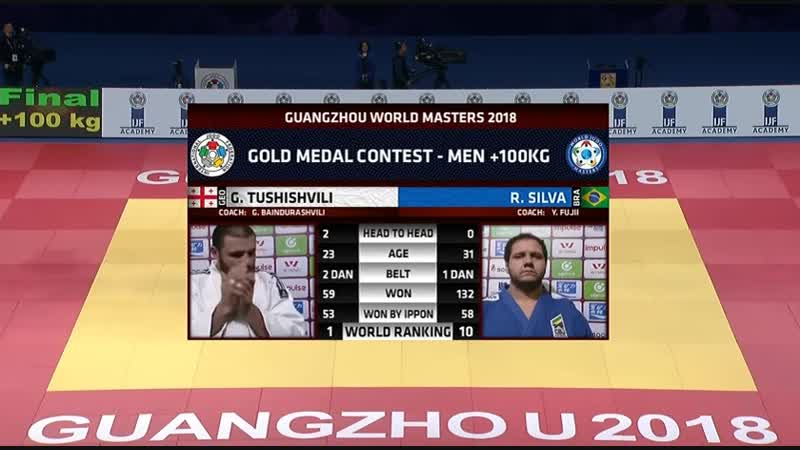 Judo World Masters 2018 final 100kg TUSHISHVILI Guram (GEO)-SILVA Rafael (BRA) worldjudoandnotonly