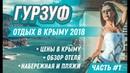 Крым Гурзуф 2018 отдых в Крыму гурзуф отели гурзуф городской пляж Крым сегодня Отель Прилив