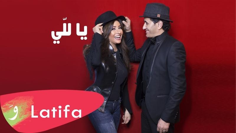 Latifa Sheba - Ya Lalli (2017) / لطيفة وشيبه - يا للي