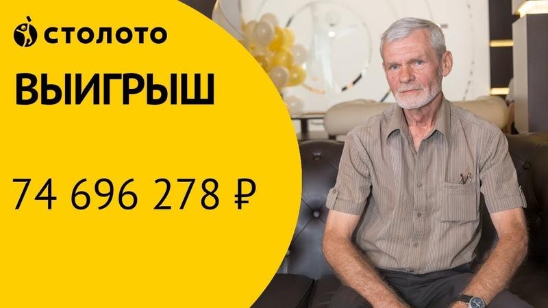 Столото ПРЕДСТАВЛЯЕТ Счастливчик выигравший более 74 миллионов рублей объявился
