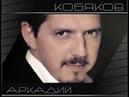 Аркадий Кобяков - А с неба дождь (освобождение !)