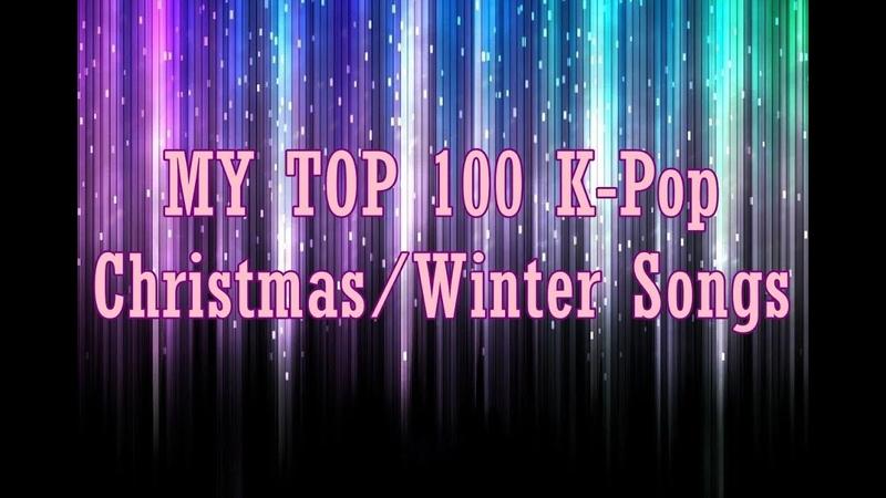 [RANDOM] MY TOP 100 K-Pop Christmas/Winter Songs (2012-2018)