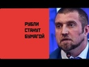 Рубли превратятся в бумагу - Потапенко