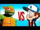 ГРАВИТИ ФОЛЗ VS ЧЕРЕПАШКИ НИНДЗЯ СУПЕР РЭП БИТВА Gravity Falls ПРОТИВ Ninja Turtles TMNT VIDEOME