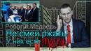 Навальный:Медведев и робот .Боевая магия Путина
