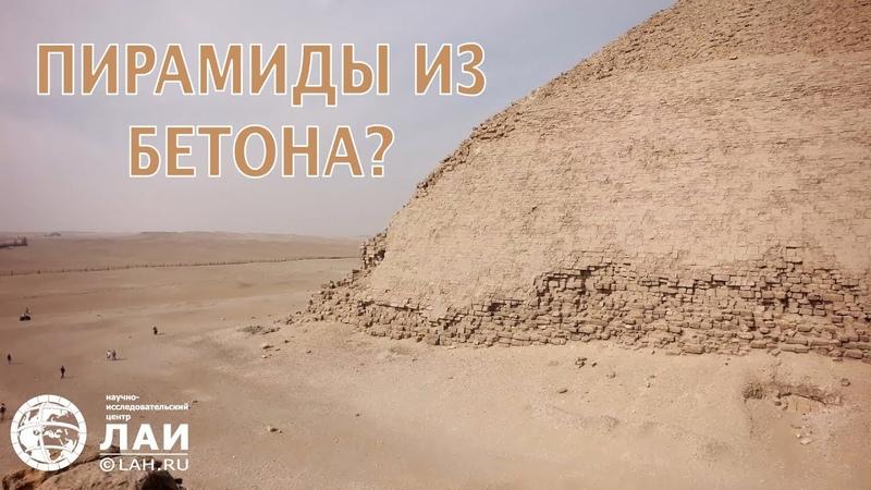 Пирамиды из бетона - шах и мат!