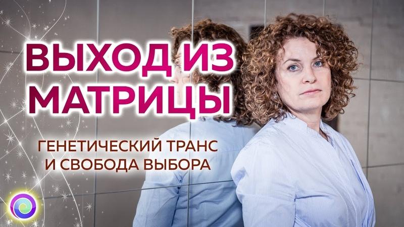 ВЫХОД ИЗ МАТРИЦЫ Генетический транс и свобода выбора Мария Аликимович